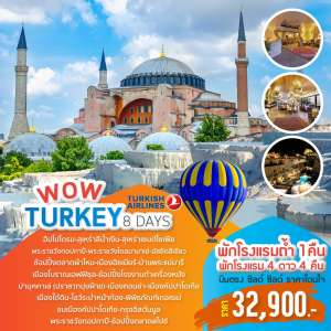 WOW TURKEY 8 DAYS BY TK 0