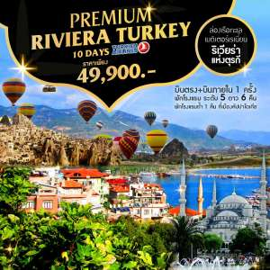 PREMIUM RIVIERA TURKEY 10 DAYS 0