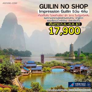 Impression Guilin NO SHOP 5 วัน 4 คืน (CZ) 0