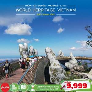 WORLD HERRITAGE VIETNAM 4วัน 3 คืน (FD)