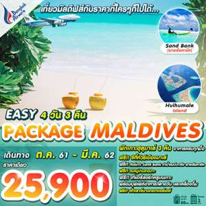 EASY PACKAGE MALDIVES 4 วัน 3 คืน (PG) 0