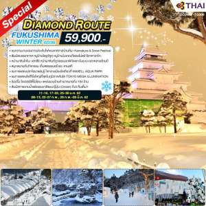 SPECIAL DIAMOND ROUTE FUKUSHIMA WINTER 6D3N BY TG 0