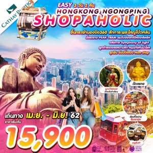 EASY HONGKONG NGONGPING SHOPAHOLIC 3D2N (CX)  0